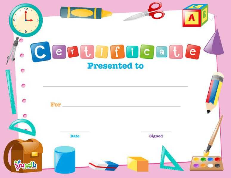 Free Printable Certificate Template For Kids ⋆ بالعربي regarding Free Printable Certificate Templates For Kids
