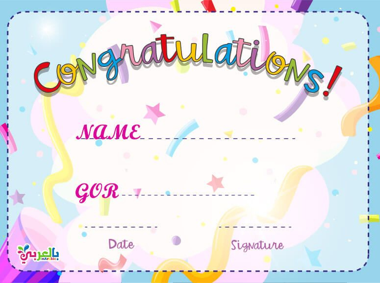 Free Printable Certificate Template For Kids ⋆ بالعربي with regard to Quality Free Printable Certificate Templates For Kids