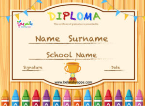 Free Printable Colorful Kids Diploma Certificate Template inside Quality Pre K Diploma Certificate Editable Templates