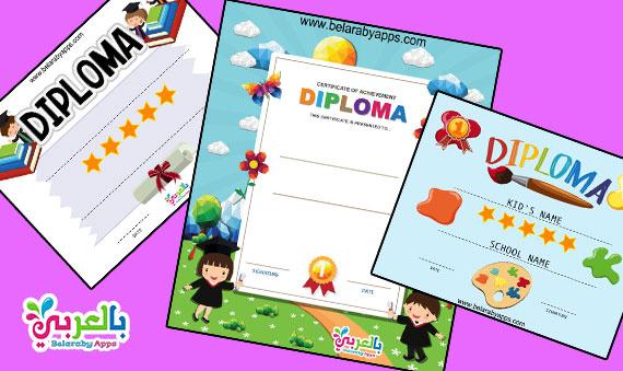 Free Printable Kindergarten Certificate Templates Pdf with regard to 10 Kindergarten Diploma Certificate Templates Free