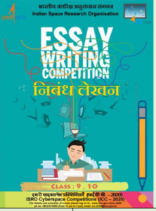 Isro Essay Writing Competition In Icsc 2020 | Arybhatt with Essay Writing Competition Certificate 9 Designs