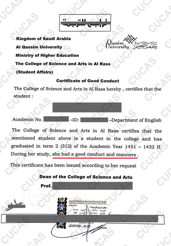 Sample & Standard : Certificate Of Good Conduct - Cucas in Good Conduct Certificate Template