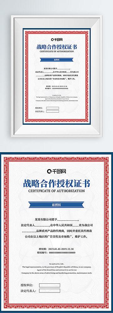 Simple Company Authorization Certificate Design Template in Certificate Of Authorization Template